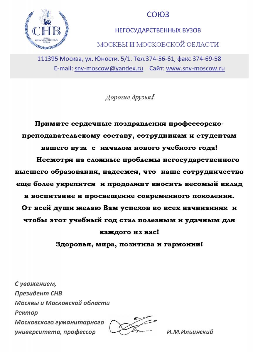 Московский социально экономический институт